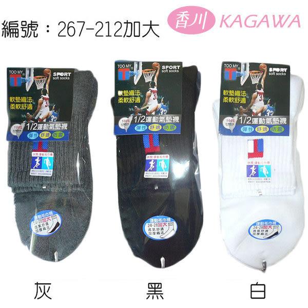 TOOMY 加大1/2運動氣墊襪毛巾襪NO.212