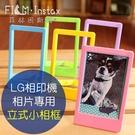 【菲林因斯特】LG 相片印表機 相紙 專用 立式小相框 五色可選 /  PD233 PD239 Polaroid ZIP底片