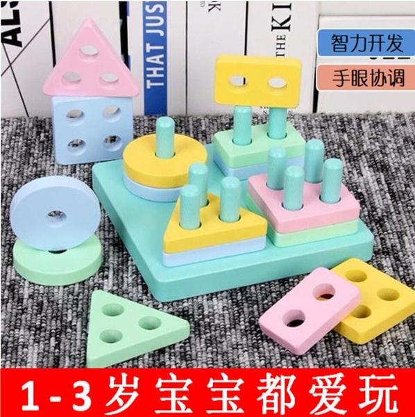 木制幾何形狀蒙氏早教積木教具1-3歲寶寶益智玩具