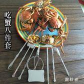 吃蟹工具 蟹八件不銹鋼吃食蟹工具蟹鉗夾 BF8739【旅行者】