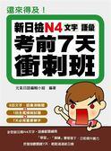 (二手書)還來得及!新日檢N4文字.語彙考前7天衝刺班