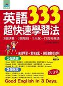 (二手書)英語333超快速學習法:3個訣竅,3個階段, 3天說一口流利英語