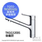 日本代購 空運 2019新款 TOTO TKS05305J 廚房用 伸縮 水龍頭 伸縮龍頭 省水 冷熱水