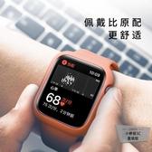 apple watch蘋果iwatch錶帶手表保護殼套液態硅膠【小檸檬3C】