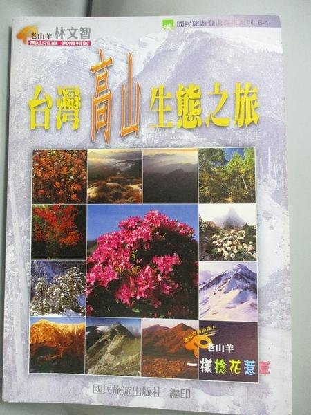 【書寶二手書T6/旅遊_NIP】台灣高山生態之旅_國民旅遊出版社