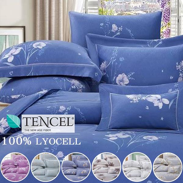 100%天絲.80支.超柔觸感.特大雙人床包組兩用鋪棉被套全套.【名流寢飾家居館】