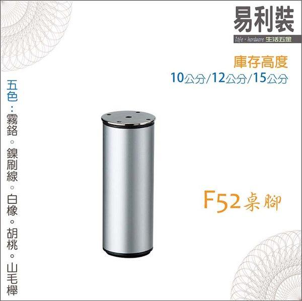 【 EASYCAN 】F52_10CM (胡桃/山毛櫸/白橡) 桌腳 易利裝生活五金 櫥櫃腳 衣櫃腳 鞋櫃腳 書櫃腳 房間
