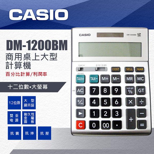 CASIO 卡西歐 手錶專賣店 DM-1200BM 太陽能雙電力 商用計算機 超大顯示屏
