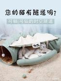 貓隧道寵物貓床貓咪通道滾地龍貓窩四季通用逗貓玩具可拆洗 YTL LannaS