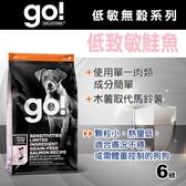 【毛麻吉寵物舖】Go! 低致敏鮭魚無穀全犬配方(小顆粒) 6磅-WDJ推薦 狗飼料/狗乾乾