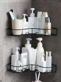 牆上置物架 浴室置物架衛生間廁所洗澡洗手間洗漱臺收納壁掛式三角牆上免打孔T 2色