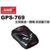 征服者 GPS-769 全頻雷達一體機 測速警示器 測速