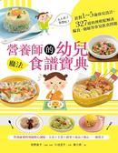 營養師的幼兒魔法食譜寶典:針對1~5歲幼兒設計,327道料理輕鬆解決偏食、過敏等常...