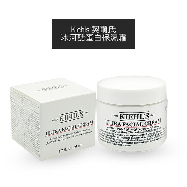 Kiehls 契爾氏 冰河醣蛋白保濕霜 50ml【小紅帽美妝】NPRO