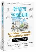 (二手書)好城市的空間法則:給所有人的第一堂空間課,看穿日常慣性,找出友善城市的101關鍵要
