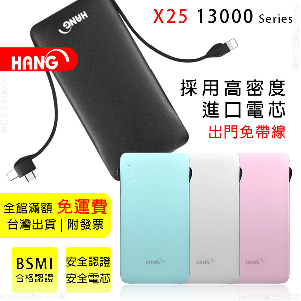贈收納袋 行動電源【HANG X25】13000免帶線充電 2.1A TypeC 安卓 蘋果 電源供應 隨身充 移動電源