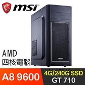 【南紡購物中心】微星系列【戰神11號】A8 9600四核 GT710 影音電腦(4G/240G SSD)