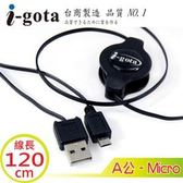 i-gota USB2.0 A公-micro USB 伸縮式傳輸捲線 120CM 黑色