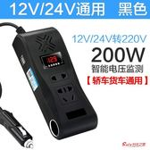 車載逆變器 12V/24V轉220V通用電源轉換器多功能汽車插座充電器 1色