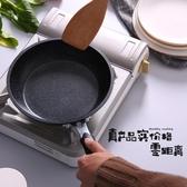 麥飯石20cm煎鍋平底鍋不粘鍋迷你蛋餃煎鍋平底煎鍋班戟鍋煎蛋鍋