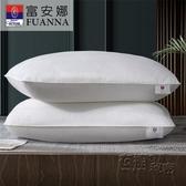 富安娜酒店枕純棉提花柔軟助睡眠護枕頭2只裝成人枕芯一對裝 雙十二全館免運