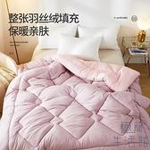 被子棉被芯夏季空調被四季通用涼被被褥【極簡生活】