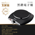 ^聖家^TCY-3901 大家源黑鑽電子爐(方)