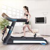跑步機家用款健身器材靜音多功能跑步機  igo 全館免運
