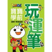 玩運筆 FOOD超人寶寶學前運筆學習遊戲書  (購潮8)