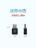 適配器 沃沃熊 USB雙輸出車載迷你藍牙棒5.0接收器變無線AUX免提通話無損音樂家用 米家