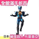 【托雷基亞】日版 超可動 鹹蛋超人 超人力霸王 奧特曼 Ultraman 禮物 低單價 CP值高【小福部屋】