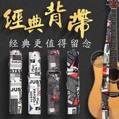 吉他背帶民謠經典款木吉他背帶肩帶加寬電吉他貝斯背帶