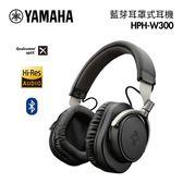 【預購限量下殺】YAMAHA 山葉 HPH-W300 藍芽無線耳罩式耳機