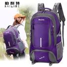 新款超大容量旅游雙肩包男士背包行李包旅行背包女書包戶外登山包