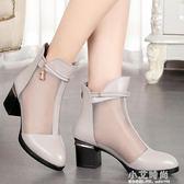 2019春秋新款鞋女短靴大碼女鞋41-43粗跟中跟媽媽鞋真皮涼鞋網靴 小艾時尚