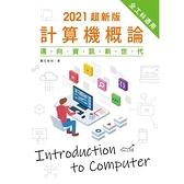 2021超新版計算機概論:邁向資訊新世代