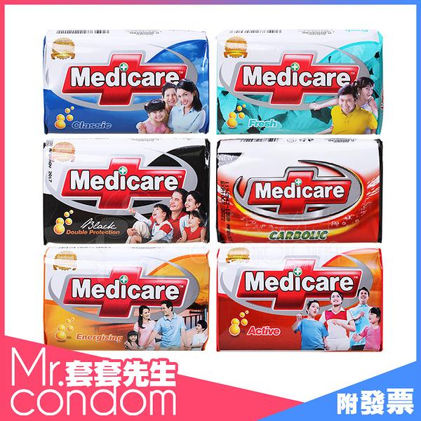 四塊一組 促銷 Medicare 美天淨 抗菌香皂 85g 【套套先生】經典/清新//禮品/沐浴/軍人/香皂