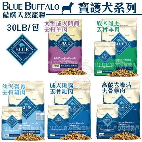 『寵喵樂旗艦店』Blue Buffalo藍饌《寶護系列犬系列-高蛋白質》30LB (13.6 kg)即期2-4月