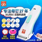 嬰兒理發器超靜音防水兒童寶寶理發器充電剃頭器電推剪剃發 igo樂活生活館