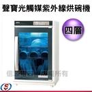 【信源電器】四層【SAMPO聲寶光觸媒紫外線烘碗機】KB-RF85U/KBRF85U