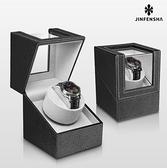手錶收藏盒 自動搖表轉表器機械表手錶盒收納盒晃表搖擺器轉動放置器防磁家用【全館免運】