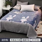 冬季毛毯小被子加厚保暖法蘭絨毛絨墊床單人珊瑚絨學生宿舍 js20763『小美日記』