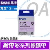 【高士資訊】EPSON 12mm LK-42BK 緞帶系列 蕾絲 粉紫色底黑字 原廠 盒裝 防水 標籤帶