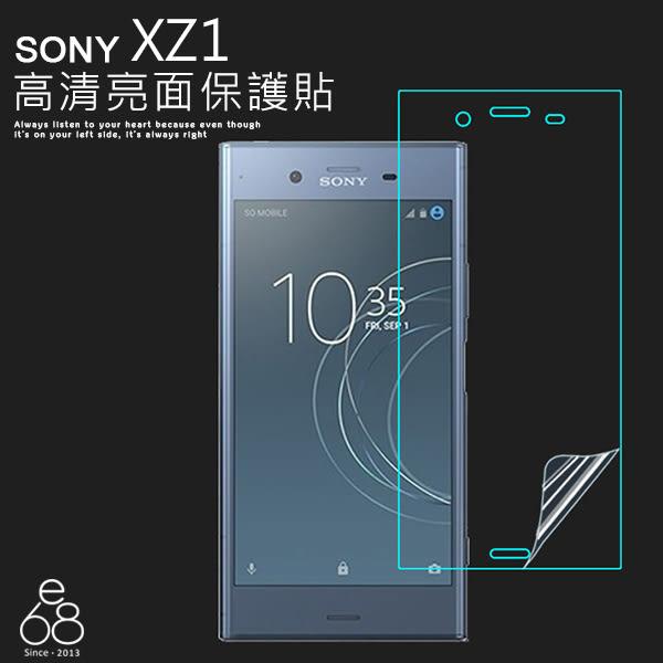亮面高清 保護貼 Sony Xperia XZ1 G8342 5.2吋 保貼 軟膜 一般亮面 螢幕手機