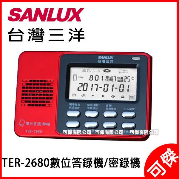 台灣三洋 SANLUX TER-2680 數位答錄機 密錄機 電話錄音機 鬧鐘功能 最大支援32G卡 公司貨 可傑