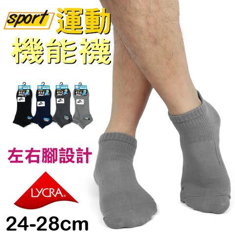 萊卡機能運動襪 素面款 左右腳專用設計 台灣製 宜羿