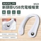 HANLIN WS24 新頸掛USB充電暖暖寶
