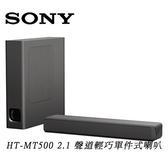 【優惠促銷價】SONY HT-MT500 單件式 環繞 SOUNDBAR 家庭劇院