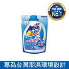 超越日曬等級除菌除臭0死角 日本革新抗菌水洗淨科技 徹底洗淨細菌與污漬 帶給全家人健康潔淨的舒適感受