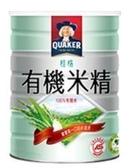 桂格有 機米精500g 450元 (買6罐送一罐/無法超取)